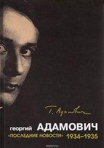 19 апреля – 125 лет со дня рождения поэта русского зарубежья Г.В. Адамовича (1894-1972)