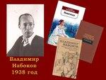 22 апреля – 120 лет со дня рождения писателя литературоведа В.В. Набокова (1899-1977)