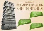 23 апреля – Всемирный день книги и защиты авторского права