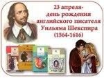 23 апреля – 455 лет со дня рождения английского поэта и драматурга У. Шекспира (1564-1616)