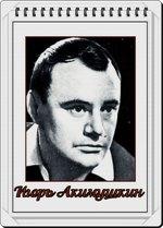 1 мая – 95 лет со дня рождения русского писателя-натуралиста И. Акимушкина (1924-1993)