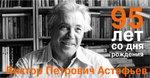 1 мая – 95 лет со дня рождения писателя В.П. Астафьева (1924-2001)
