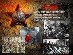 9 мая – День воинской славы России. День Победы в Великой Отечественной войне 1941-1945гг.