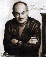 9 мая – 95 лет со дня рождения поэта и драматурга Б.Ш. Окуджавы (1924-1997)