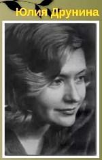 10 мая – 95 лет со дня рождения поэтессы Ю.В. Друниной (1924-1991)