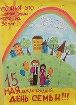 15 мая – Международный день семьи (с 1994 г.)