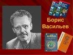 21 мая – 95 лет со дня рождения русского писателя Б.Л. Васильева (1924-2013)