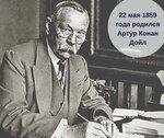 22 мая – 160 лет со дня рождения английского писателя А. Конан Дойла (1859-1930)