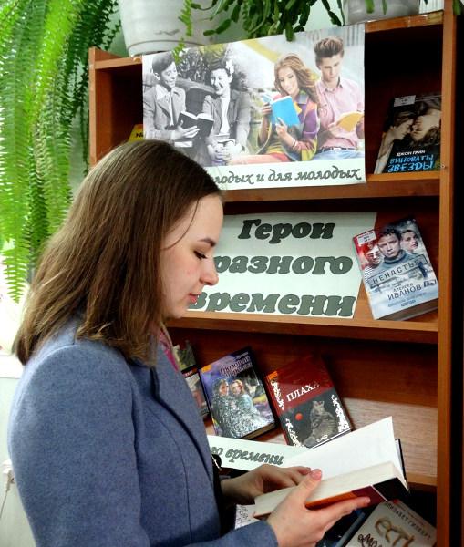 Книжная выставка Герои разного времени