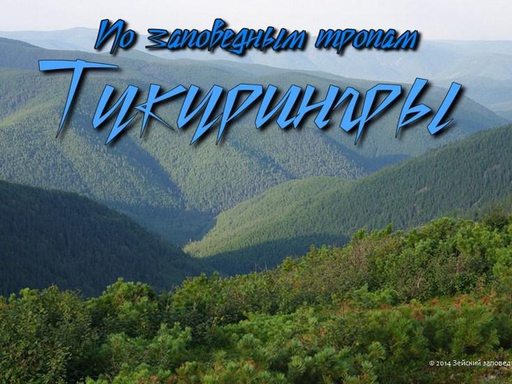 По заповедным тропам Тукурингры
