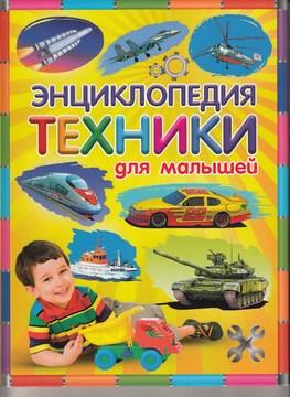 Феданова Ю.В. Энциклопедия техники для малышей