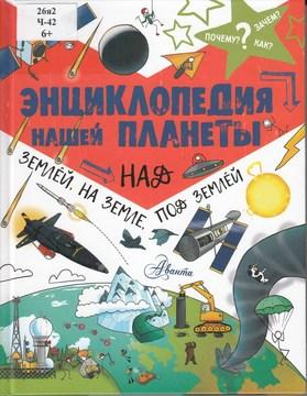 Чемберс Кэтрин Энциклопедия нашей планеты. Над землёй, на земле, под землей