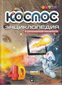 Аверьянов Виталий. Космос: энциклопедия в дополненной реальности