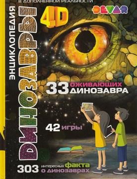 Аверьянов Виталий. Динозавры: энциклопедия в дополненной реальности