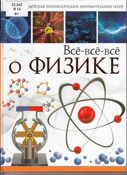 Вайткене Л.Д. Всё-всё-всё о физике