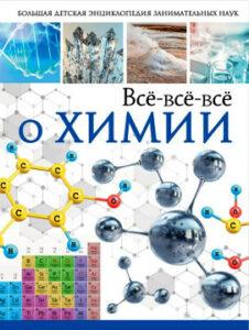 Вайткене Л.Д. «Всё-всё-всё о химии»