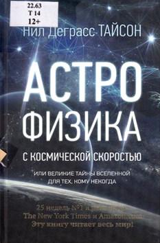 Тайсон Н.Д. Астрофизика с космической скоростью, или Великие тайны Вселенной для тех, кому некогда