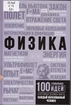 Спектор А.А. Физика