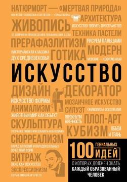 Тараканова М.В. Искусство