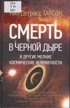 Тайсон Н.Д. Смерть в черной дыре и другие мелкие космические неприятности