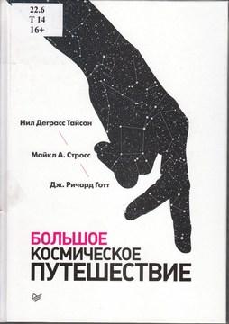 Тайсон Н.Д. Большое космическое путешествие