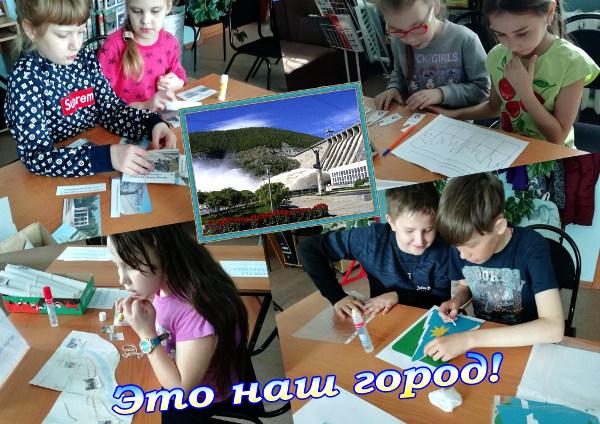В библиотеке прошла краеведческая игра «Это наш город!»