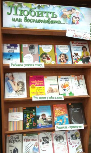 Книжная выставка «Любить или воспитывать…»
