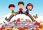 1 июня– Международный день защиты детей