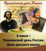 6 июня – Пушкинский день России. 220 лет со дня рождения русского поэта и писателя А.С. Пушкина (1799-1837) и День русского языка
