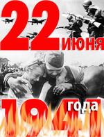 22 июня – День памяти и скорби,78 лет со дня начала Великой Отечественной войны и обороны Брестской крепости (1941)