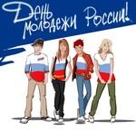 27 июня – День молодёжи в России