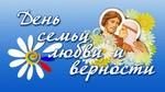 8 июля  — День Семьи, Любви и Верности в России. День памяти святых князя Петра и княгини Февронии Муромских, чудотворцев, покровителей семьи и брака.
