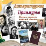 Библиотечный урок Литературное Приамурье