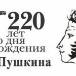 Пушкин – это наше всё!