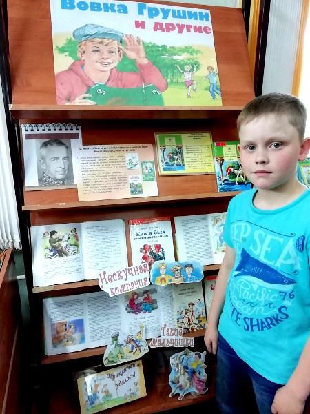 Книжная выставка Вовка Грушин и другие