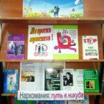 """Книжная выставка """"Живи настоящим, думай о будущем!"""""""