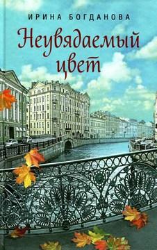 Богданова И.А. Неувядаемый цвет
