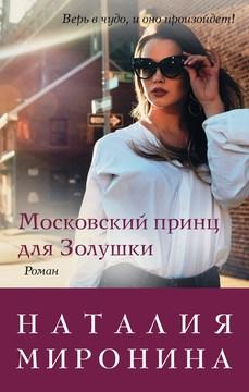 """Миронина Н. """"Московский принц для Золушки"""""""