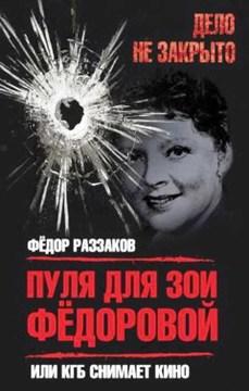 """Раззаков Ф.И. """"Пуля для Зои Федоровой, или КГБ снимает кино"""""""