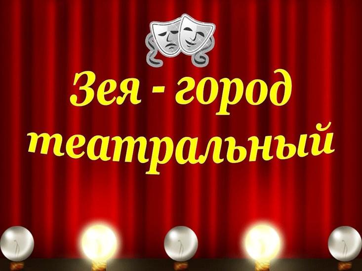 Зея - город театральный