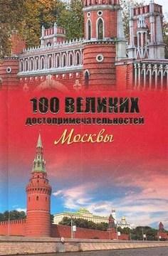 """Мясников А.Л. """"Сто великих достопримечательностей Москвы"""""""