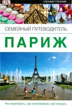 """""""Париж. Семейный путеводитель"""""""