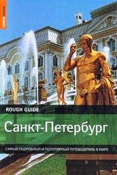 """Ричардсон Дэн. """"Санкт-Петербург. Самый подробный и популярный путеводитель в мире"""""""