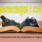 Путешествуем с книгой