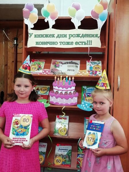 Книжная выставка «У книжек дни рождения, конечно тоже есть!»