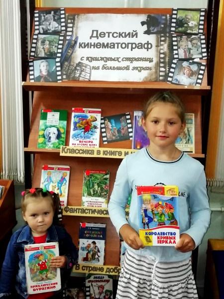 Книжная выставка «Детский кинематограф – с книжных страниц на большой экран»