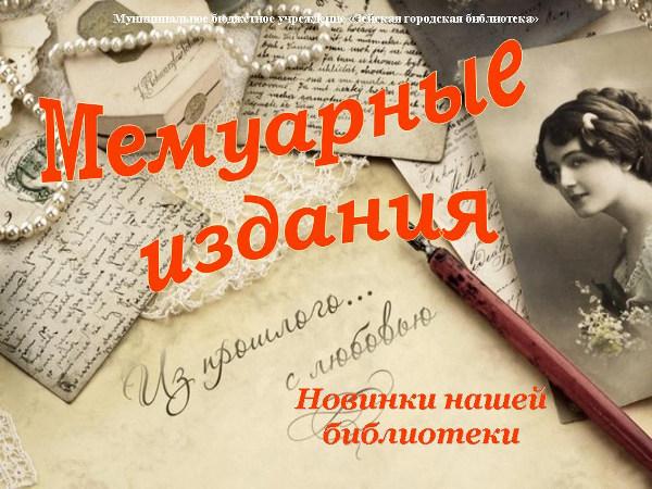Мемуарные издания