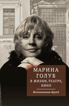 """Виктор Борзенко. """"Марина Голуб в жизни, театре, кино. Воспоминания друзей"""""""