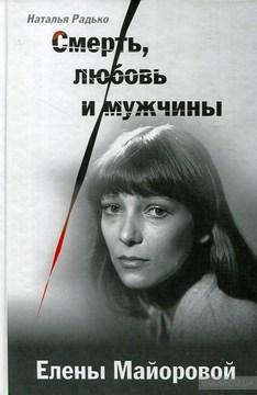 """Радько Н.Е. """"Смерть, любовь и мужчина Елена Майоровой"""""""