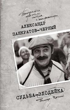 """Панкратов-Черный А.В. """"Судьба-злодейка"""""""